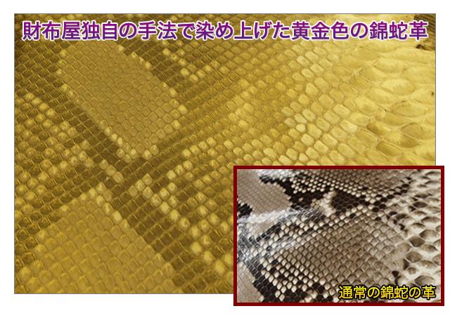 金の財布の素材は染めた錦蛇革だった