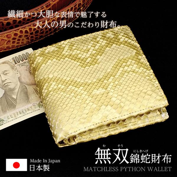 金の蛇財布の正面