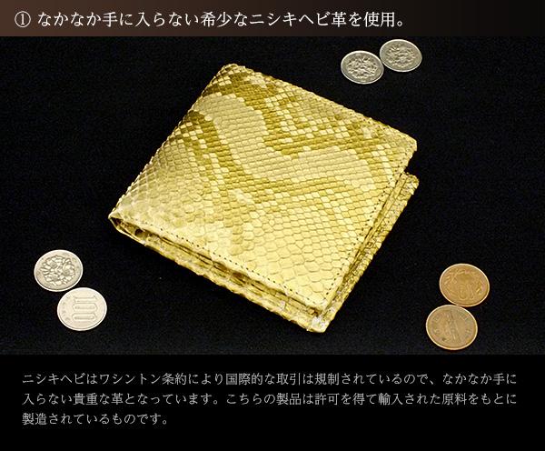 金蛇財布2